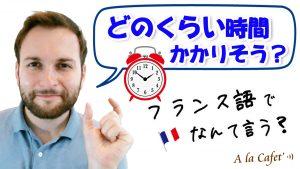 フランス語 時間表現