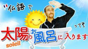 フランス語 太陽 お風呂 日焼け