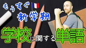 フランス語 学校