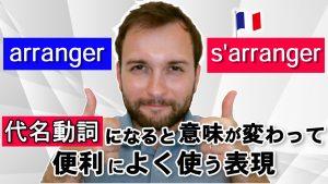 フランス語 代名動詞
