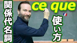 フランス語 関係代名詞