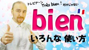 bien 使い方 フランス語