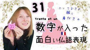 31 数字 フランス語