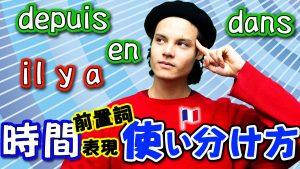 時間 フランス語 前置詞