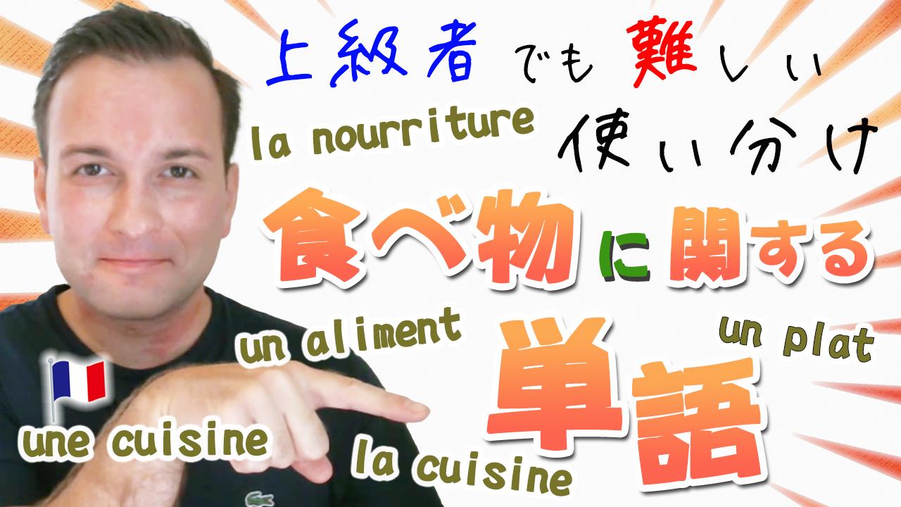 フランス語 食べ物 単語 使い分け