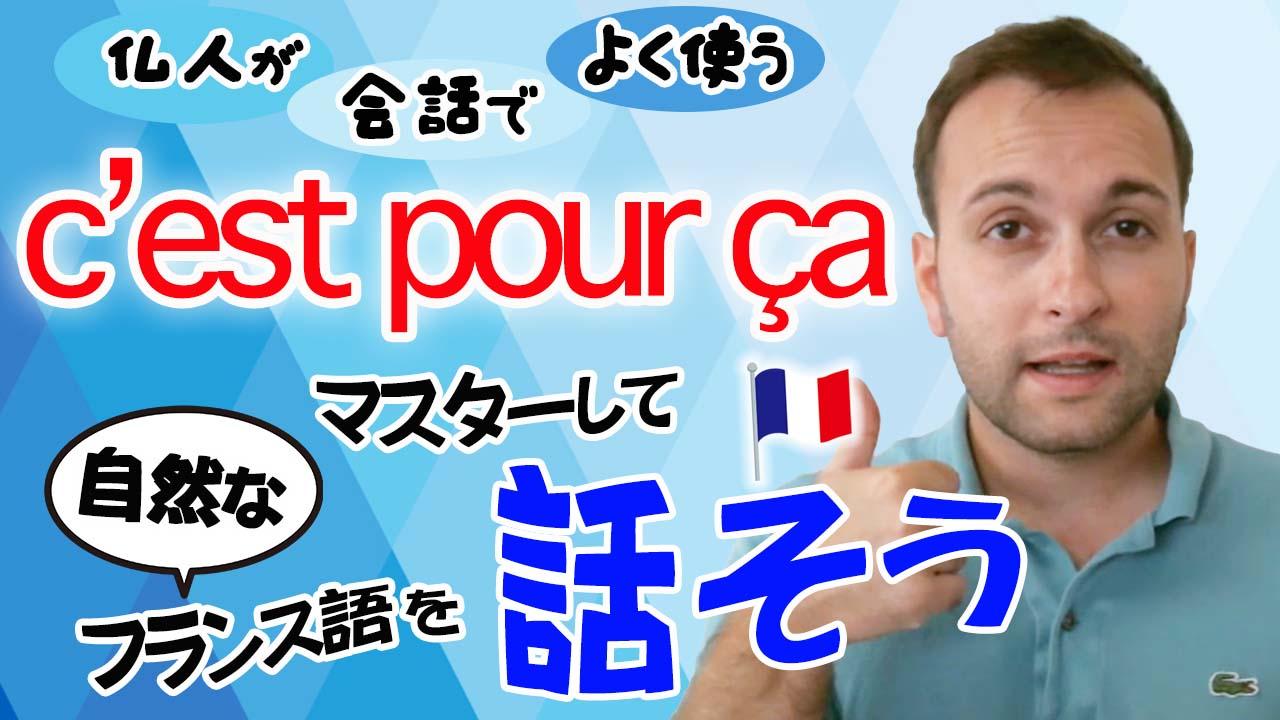フランス語会話表現 c'est pour ça