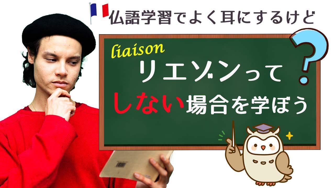フランス語 発音 リエゾン
