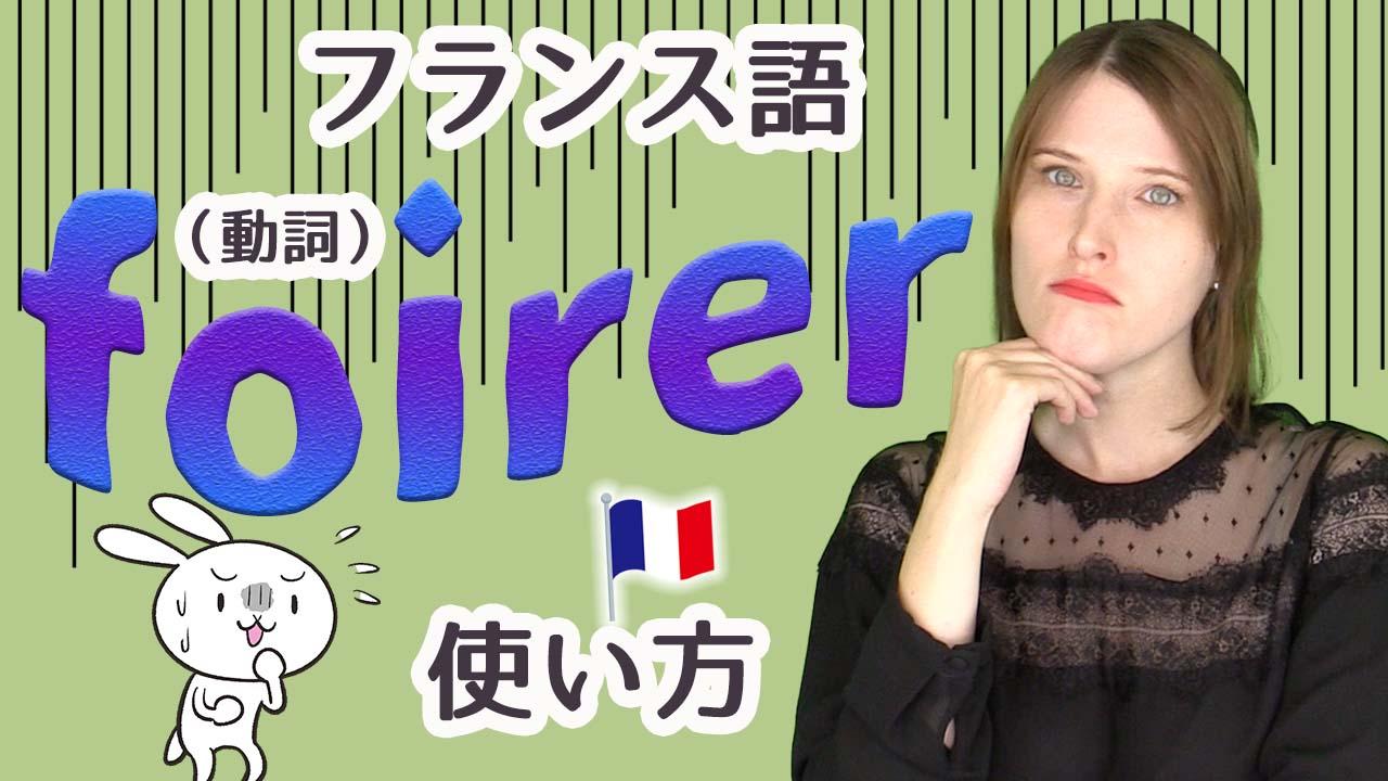 フランス語 動詞 foirer